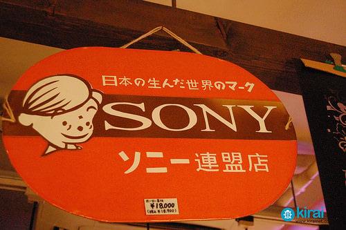 sony1 image